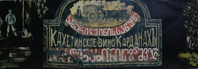 A signboard advertising wine, painted by the famous Georgian artist Niko Pirosmani