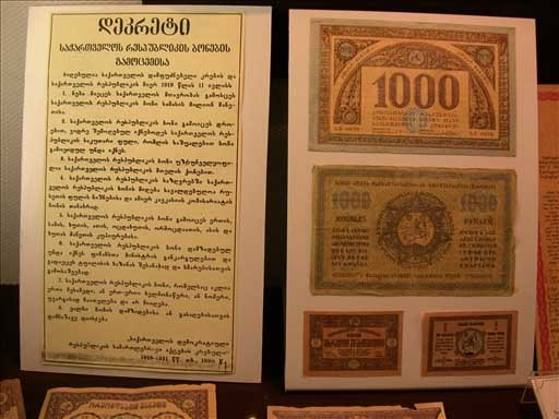 Exhibits in the Money Museum of the National Bank of Georgia