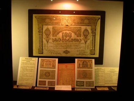 Money Exhibits at the Money Museum of the National Bank of Georgia