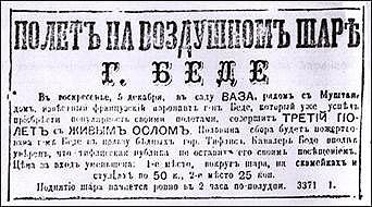Advertisement for Bede's Mongolfier balloon flight