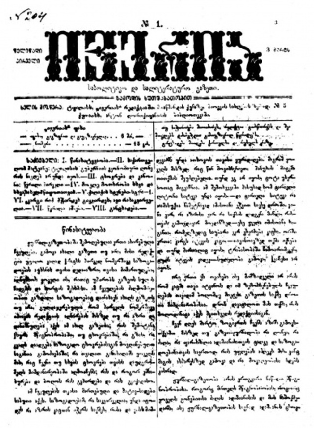 The front page of the first 'Iveria' newspaper published in 1877
