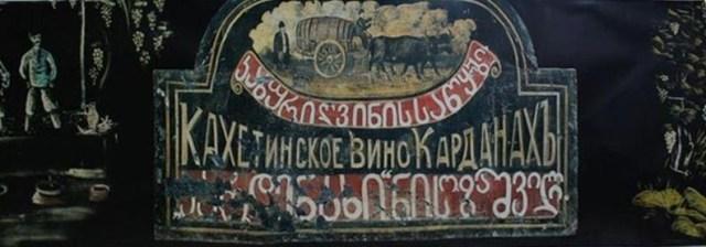 Sign board advertising wine by Niko Pirosmani