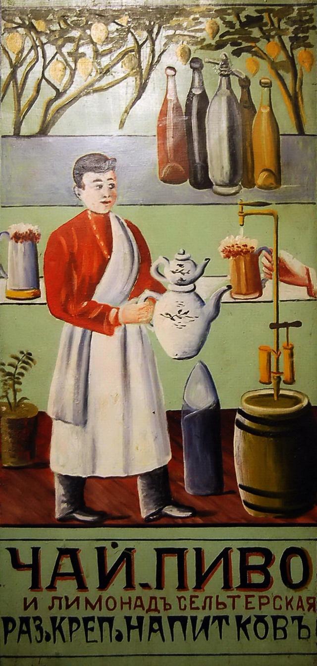 Sign board advertising tea, beer, wines and spirits by Niko Pirosmani