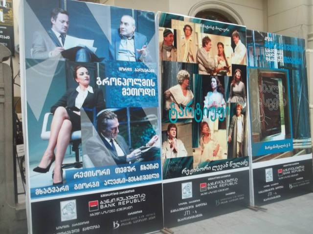 Advertising performances at the Kote Marjanishvili State Academic Drama Theatre