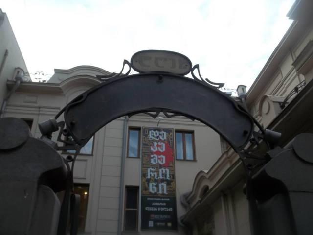 Kote Marjanishvili State Academic Drama Theatre