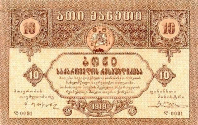 10 Maneti banknote issued in 1919