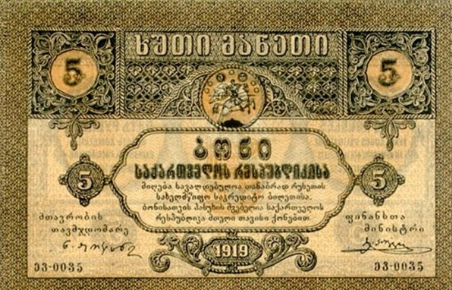 5 maneti banknote issued in 1919