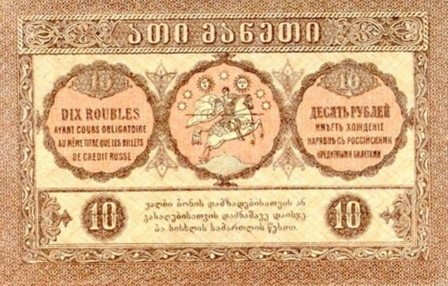 Reverse of 10 Maneti banknote issued in 1919