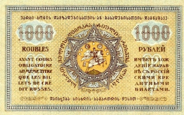 Reverse side of 1000 Maneti banknote issued in 1919