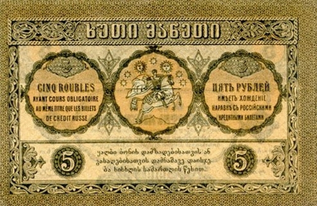 Reverse of 5 maneti banknote issued in 1919