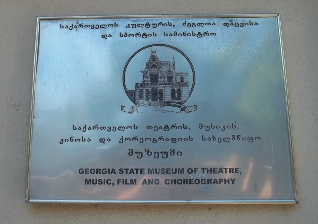 Georgian State Museum of Theatre, Music, Cinema and Choreography