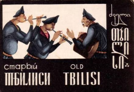 "Cover to the set of ""Old Tbilisi"" cards drawn by M. Hubashvili"