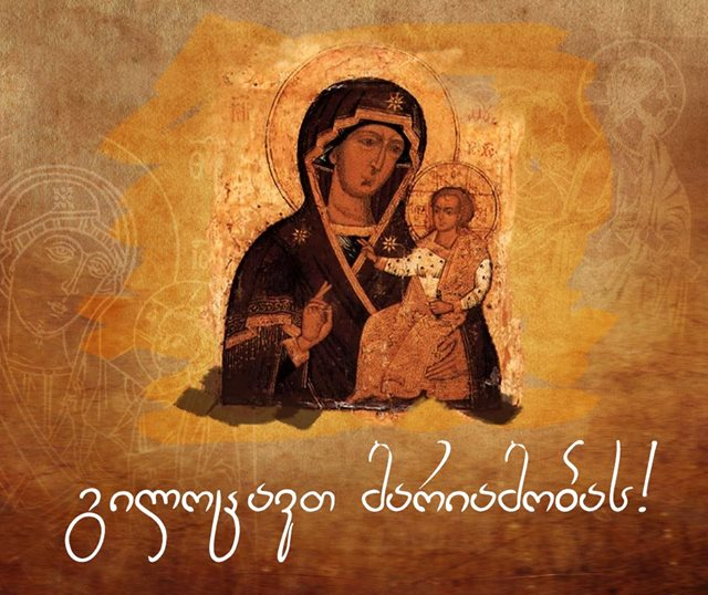Mariamoba (Day of the Assumption of the Blessed Virgin)