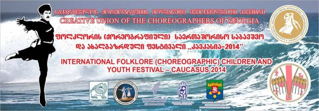 The International Children and Youth Choreography Festival – Caucasus 2014